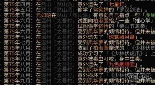 太吾绘卷同道寄存功能介绍_52z.com