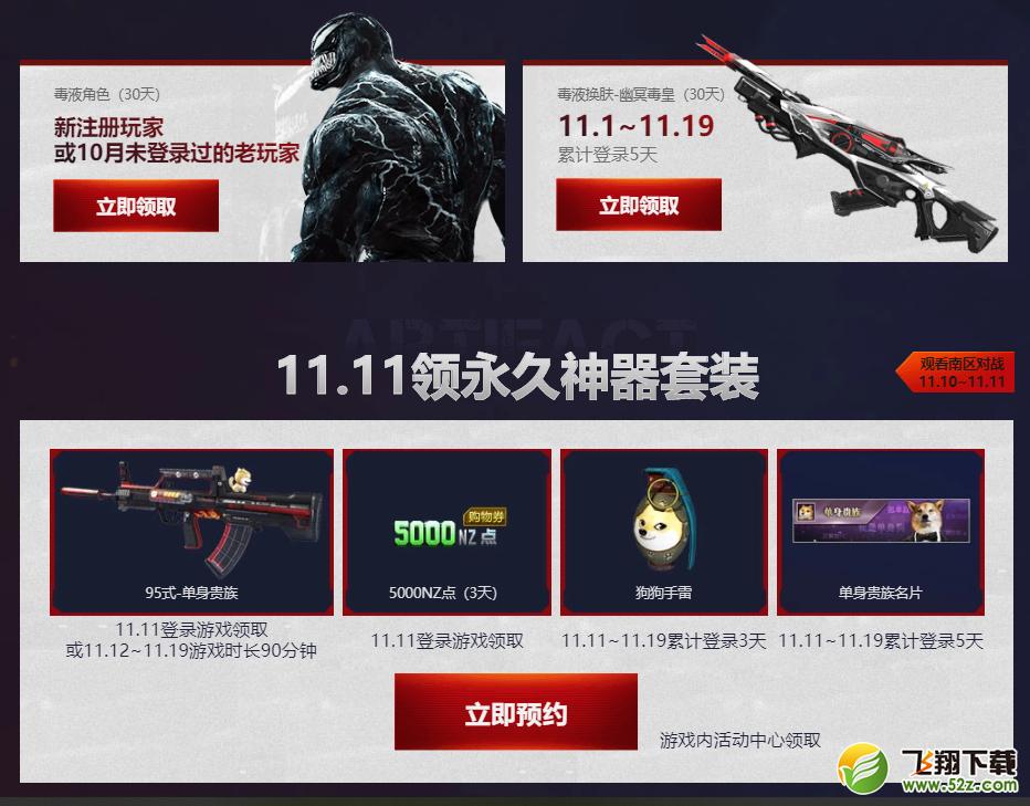 逆战11.11冰火之战武器礼包领取活动地址2018_52z.com
