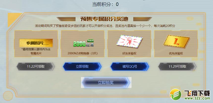 逆战奇异步狙活动网址2018_52z.com