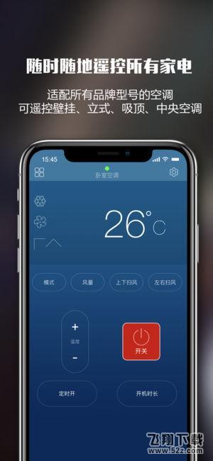 遥控大师V8.4 苹果版_52z.com