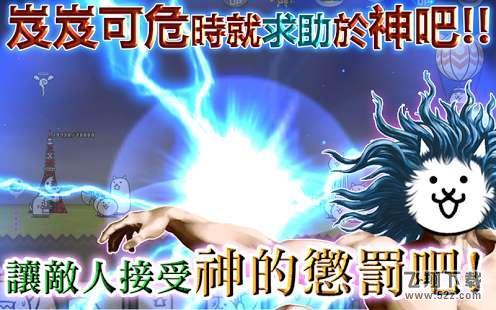 猫咪大战争V7.5.0 破解版_www.feifeishijie.cn
