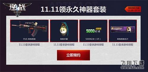 《逆战》X《毒液》联合在行动 11.11引爆冰火之战_52z.com