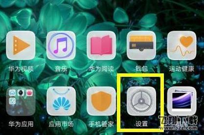 华为mate20x手机隐藏刘海方法教程