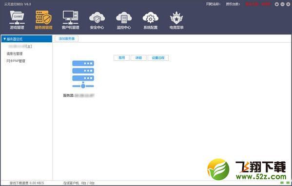 云无盘(网吧管理软件)V6.3.0.1 官方版_52z.com