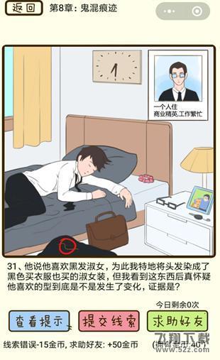 微信疯狂女神探第8章鬼混痕迹第31关通关攻略_52z.com