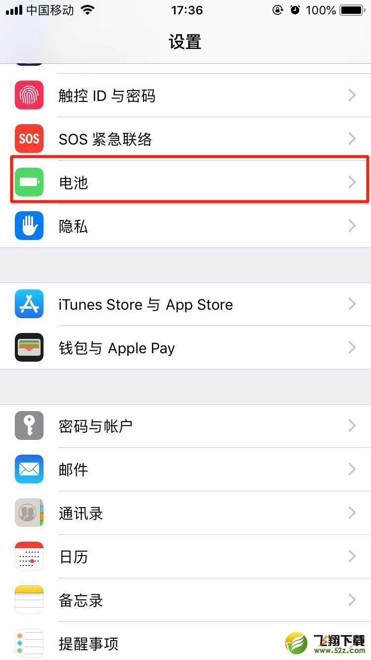 苹果手机电池损耗情况查看方法教程_52z.com