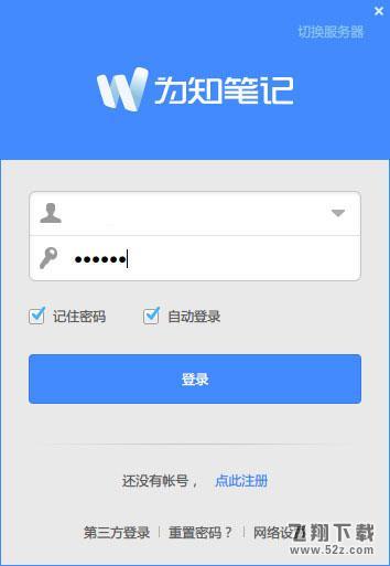 为知笔记V4.11.14 便携版_52z.com