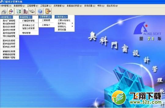奥科门窗设计软件V7.1 官方版_52z.com