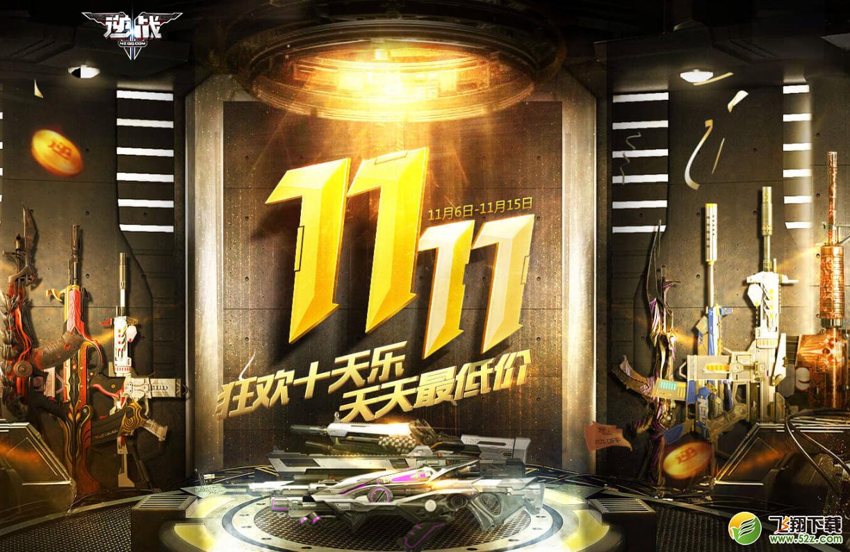 逆战11.11狂欢十天乐活动地址2018_52z.com