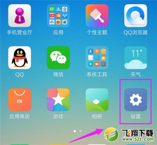 小米mix3手机放大屏幕方法教程