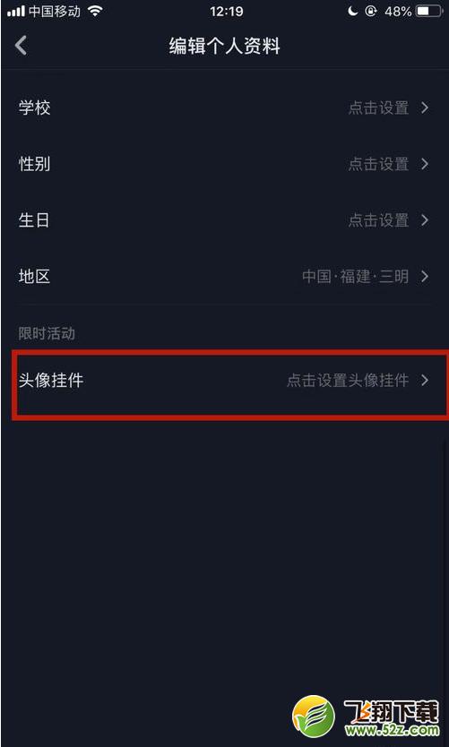 抖音短视频app双11头像挂件添加方法教程_52z.com