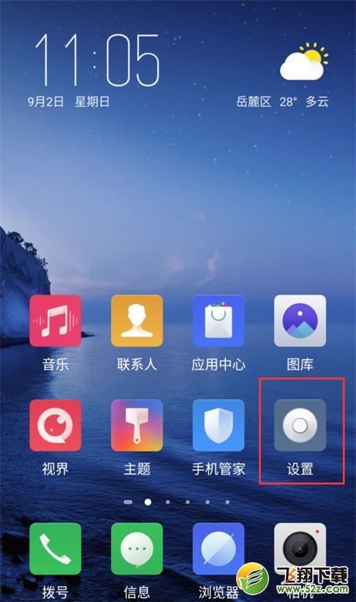 努比亚x手机设置边缘手势方法教程_52z.com