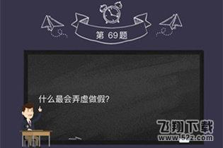 微信烧脑大作战第69关通关攻略_52z.com
