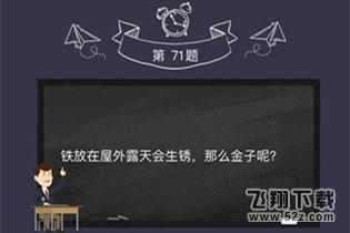 微信烧脑大作战第71关通关攻略_52z.com