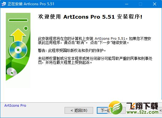 ArtIcons图标设计V5.51 中文版_52z.com
