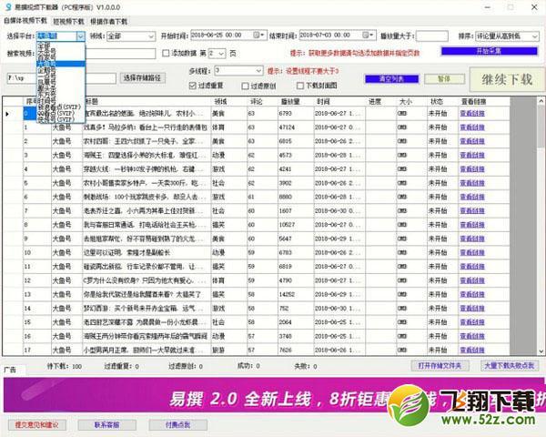 易撰视频下载器V1.0 正式版_52z.com