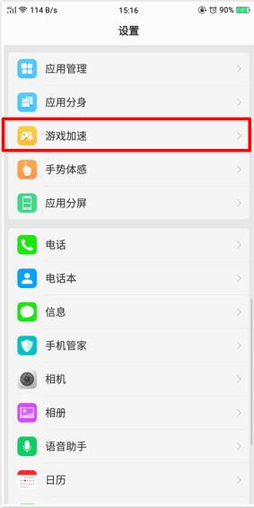 oppo r15x手机开启游戏免打扰模式方法教程
