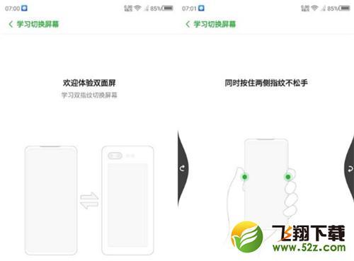 努比亚x手机切换副屏显示方法教程_52z.com