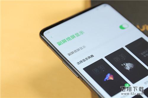 努比亚x手机设置副屏息屏显示方法教程_52z.com