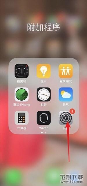 苹果ios12双重认证开启方法教程_52z.com