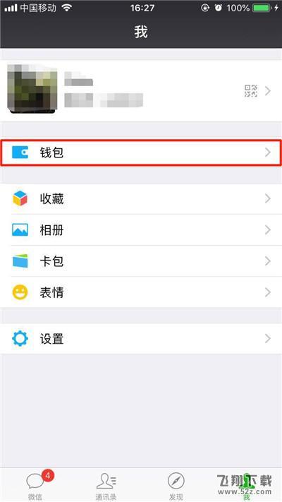 苹果iPhone xr关闭微信免密支付方法教程