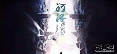 河洛群侠传小乞儿的心事任务攻略_52z.com