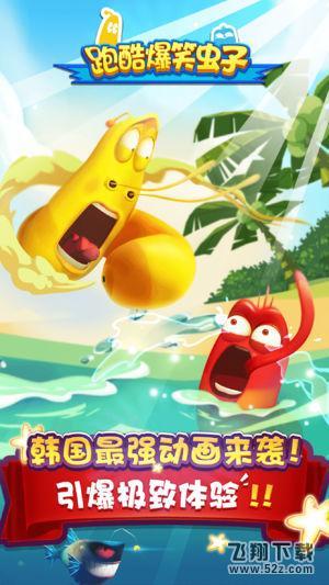 爆笑虫子跑酷V1.1 苹果版_52z.com
