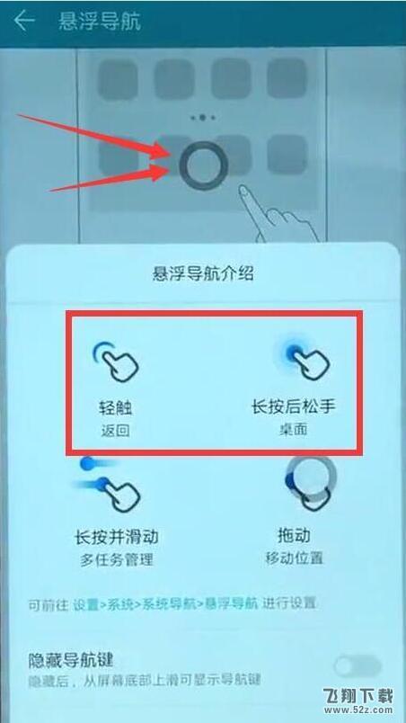 华为mate20x手机设置返回键方法教程_52z.com