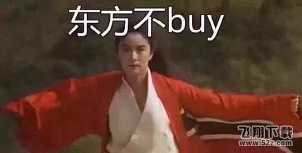 """""""独孤求buy""""是什么梗 """"独孤求buy""""是什么意思_52z.com"""