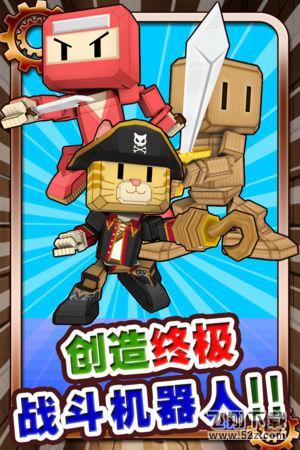 战斗机器人V1.0 苹果版_52z.com