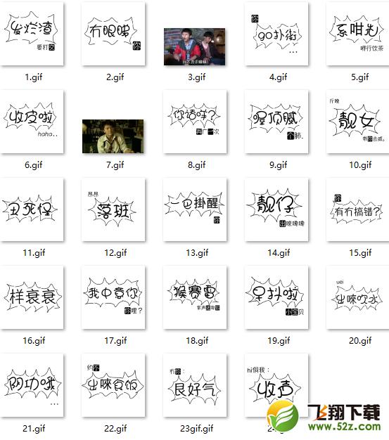 太吾绘卷动态表情包V1.0 官方版_52z.com