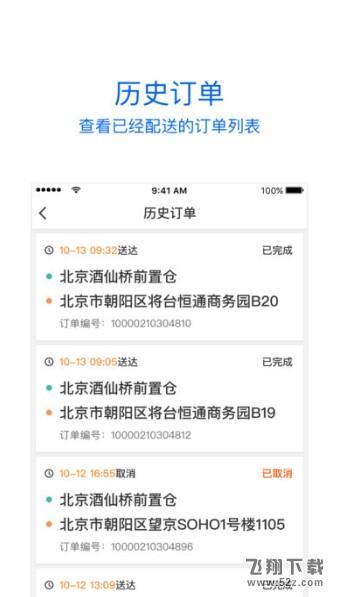 小鲜骑士苹果版下载V1.0.2