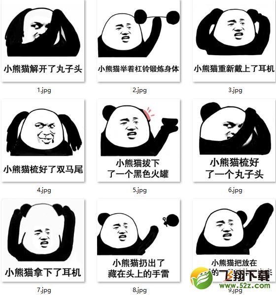 熊猫头假耳朵表情包V1.0 官方版_52z.com