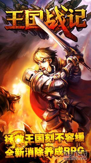 王国战记V1.1 苹果版_52z.com