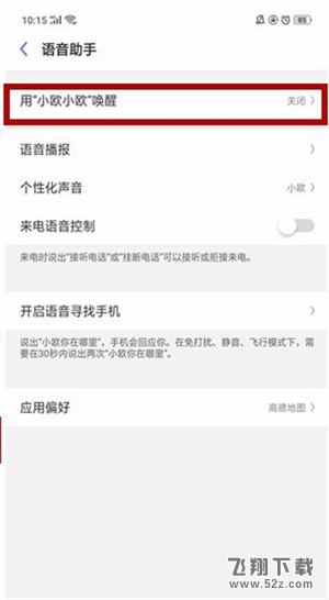 oppo r15x手机唤醒小欧方法教程_52z.com
