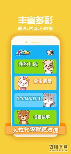 儿歌乖乖V1.1.6 苹果版_52z.com