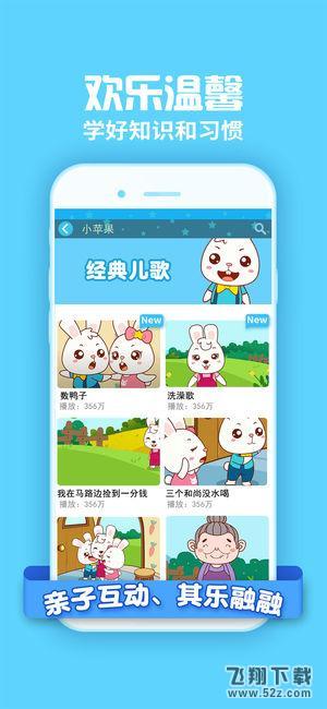 儿歌乖乖V1.0.0 安卓版_52z.com