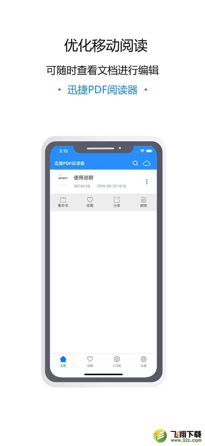 迅捷PDF阅读器V1.6.0 iPhone版