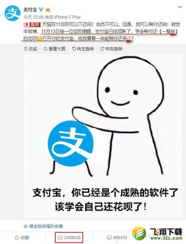 支付宝花呗锦鲤抽奖活动地址/奖励/规则一览_52z.com