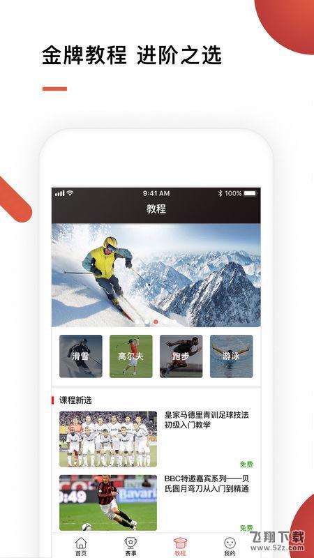 华文体育苹果版下载V1.1.3