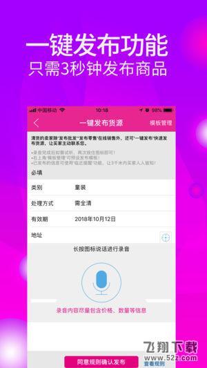 尾货通V4.2.2 苹果版_52z.com