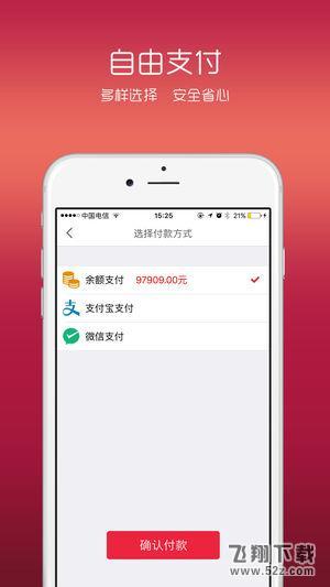 四季尾货V1.0 苹果版_52z.com