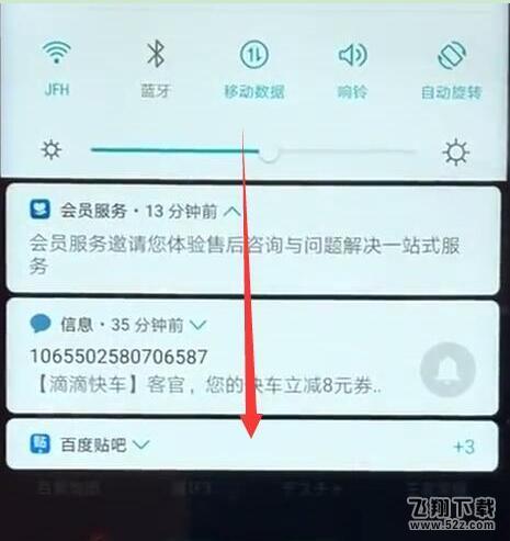 荣耀magic2手机屏幕旋转关闭方法教程