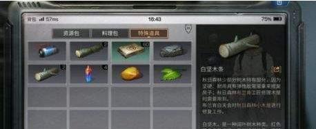 明日之后木心获得方法介绍_52z.com