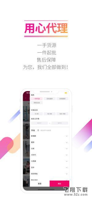 货牛牛V2.9.8 苹果版_52z.com