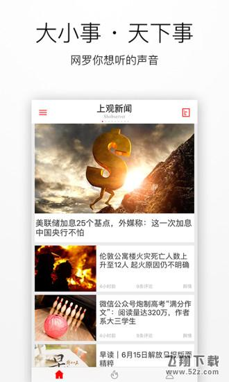 上观新闻V5.4.0 苹果版_52z.com