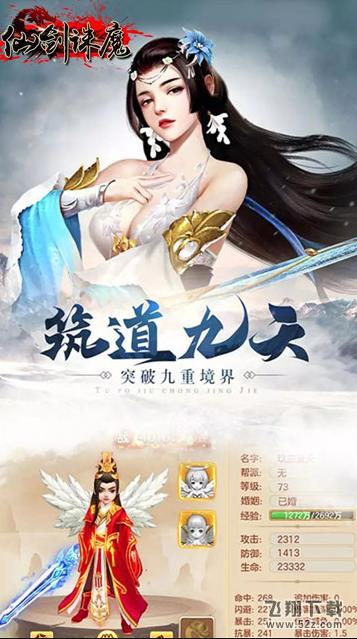 剑仙诛魔V1.01.00 安卓版_52z.com
