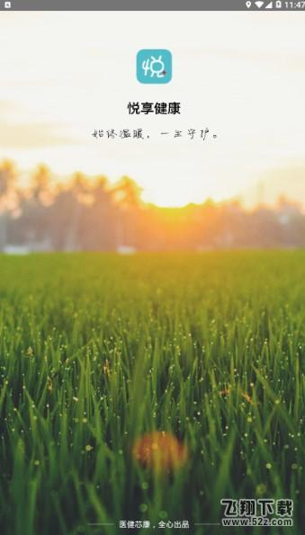 悦享健康安卓版下载V1.0.1