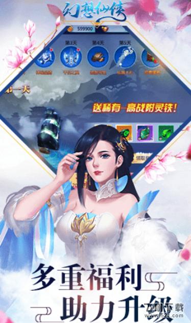幻想仙侠V1.0.0 安卓版_52z.com