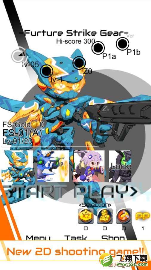 未来战机V1.1.05 安卓版_52z.com